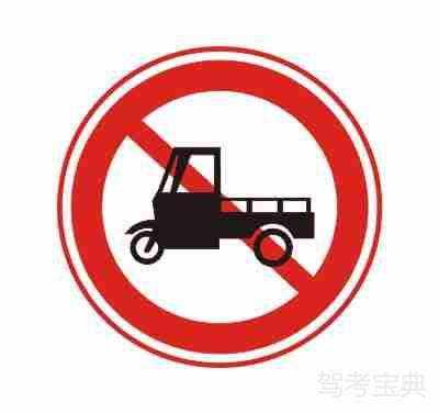 禁止三轮汽车、低速货车驶入
