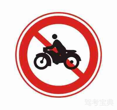 禁止摩托车驶入