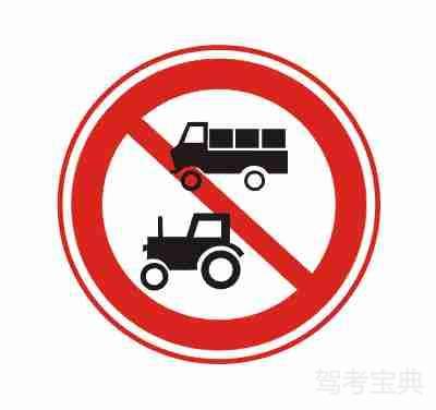 禁止标志上所示的两种车辆驶入