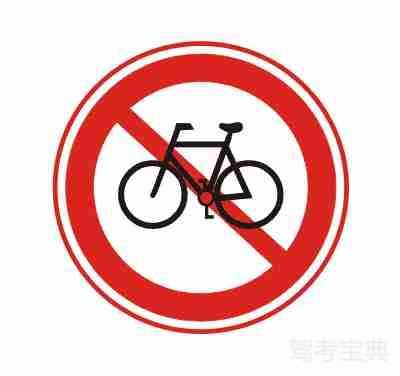 禁止各类非机动车进入