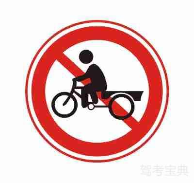 禁止人力货运三轮车进入
