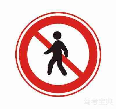 禁止行人进入