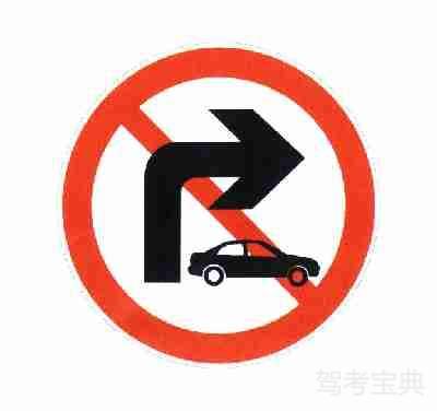 禁止小客车向右转弯