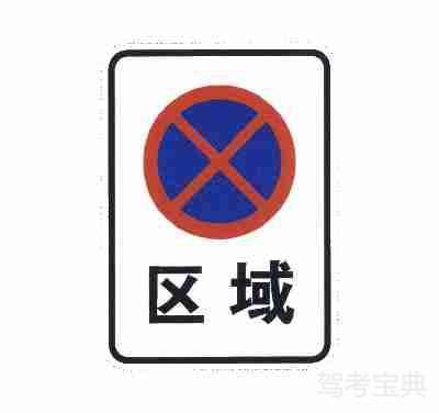 区域禁止停车