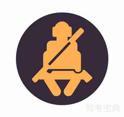 安全带指示灯