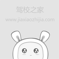 邵阳市永安驾校