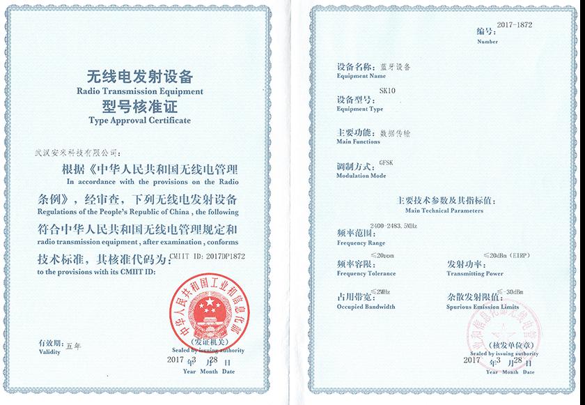 已通过SRRC认证