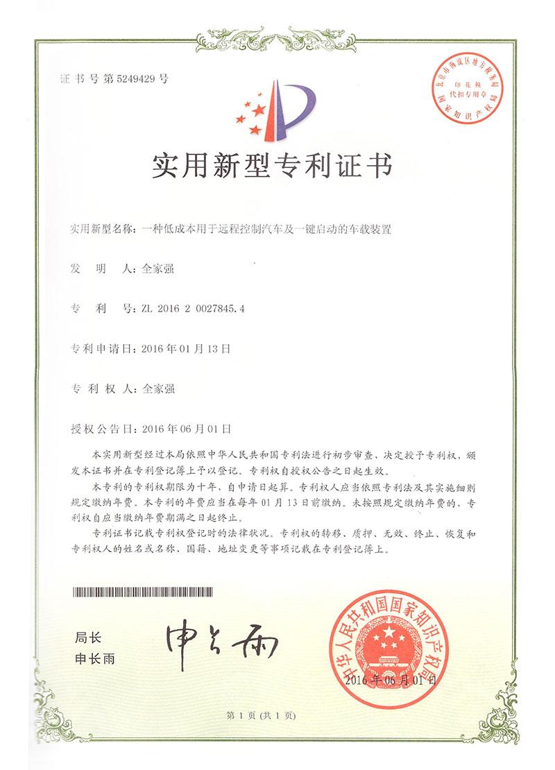 已获3项国家专利,4个软件著作权